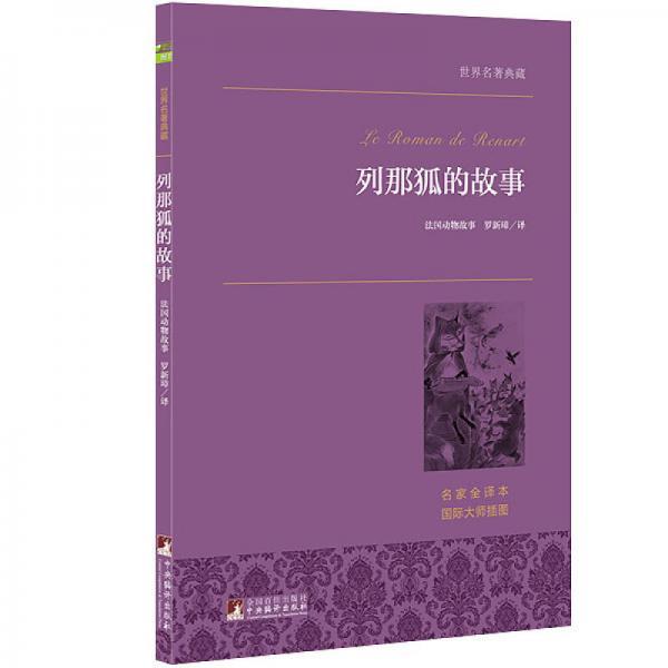 列那狐的故事 世界名著典藏 名家全译本 外国文学畅销书