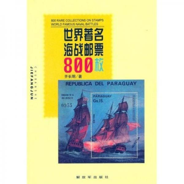 世界著名海战邮票800枚