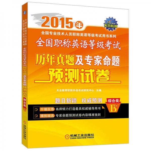 2015年全国职称英语等级考试历年真题及专家命题预测试卷(综合类 B级)