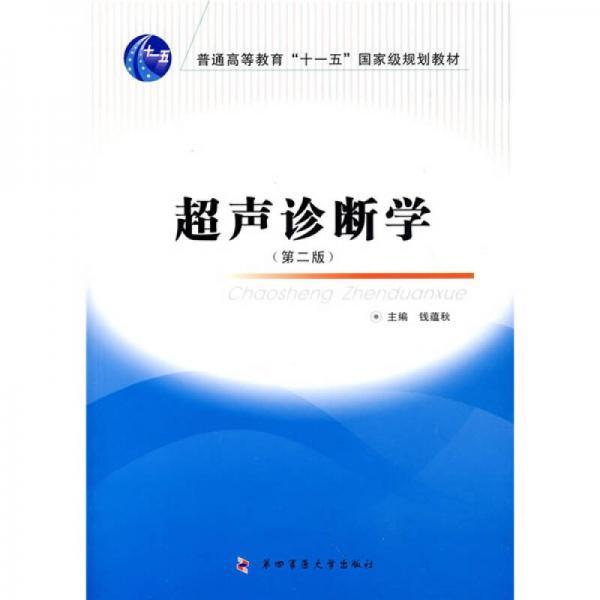 """超声诊断学(第2版)/普通高等教育""""十一五""""国家级规划教材"""