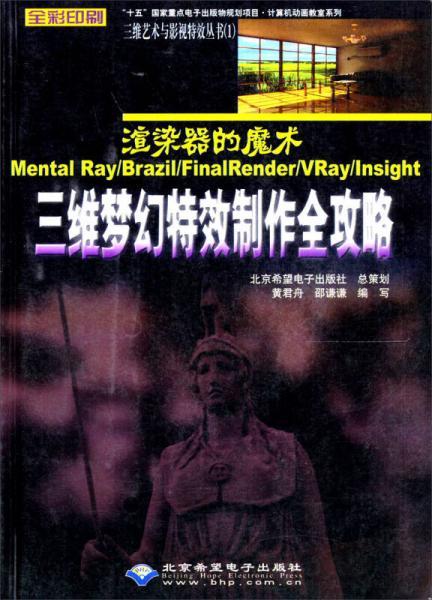 渲染器的魔术Mental Ray\Brazil\FinalRender三维梦幻特效制作全攻略