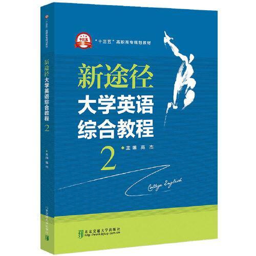 新途径 大学英语综合教程2