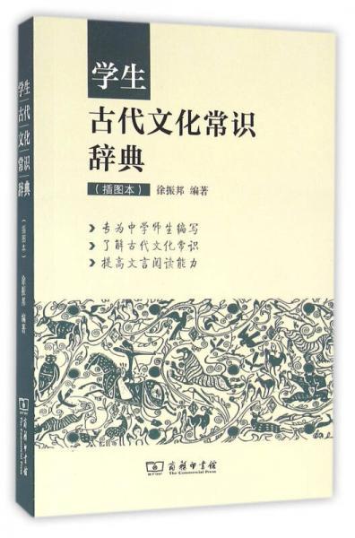 学生古代文化常识辞典(插图本)