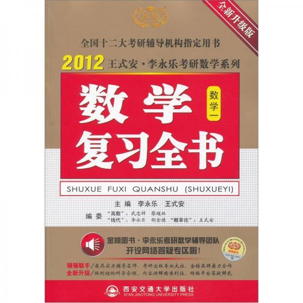2012王式安·李永乐考研数学系列:数学复习全书(数学1)(全新升级版)