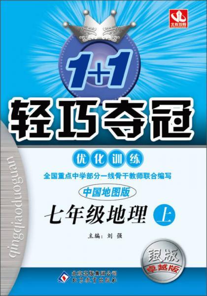 1+1轻巧夺冠优化训练:7年级地理(上)(中国地图版)(2013年秋)