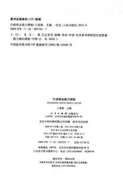 公务员录用考试辅导教材:行政职业能力测验(2013版)