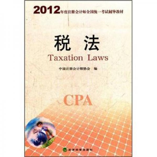 2012年度注册会计师全国统一考试辅导教材:税法