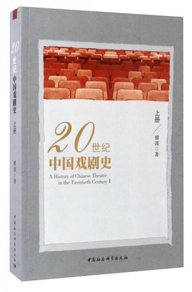 20世纪中国戏剧史(上册)