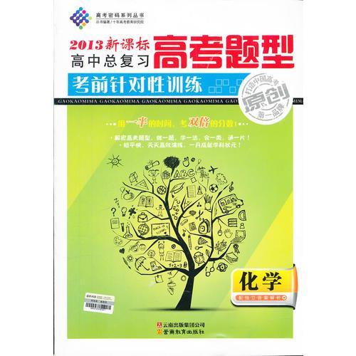 2013新课 高考题型 标高考题型考前针对性训练化学(2012年10月印刷)