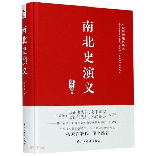 南北史演义(精)/中国历代通俗演义