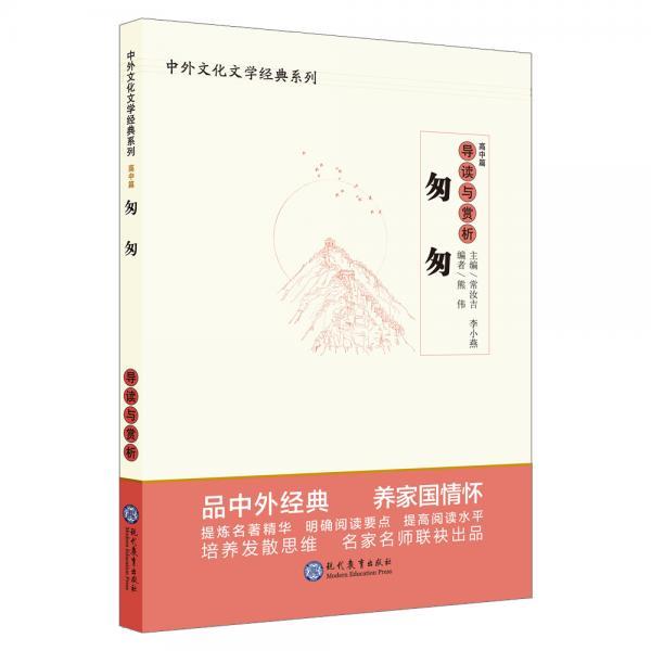 中学生语文阅读必备丛书--中外文化文学经典系列:《匆匆》导读与赏析(高中篇)