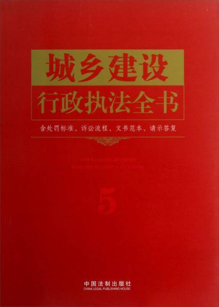 城乡建设行政执法全书:含处罚标准、诉讼流程、文书范本、请示答复