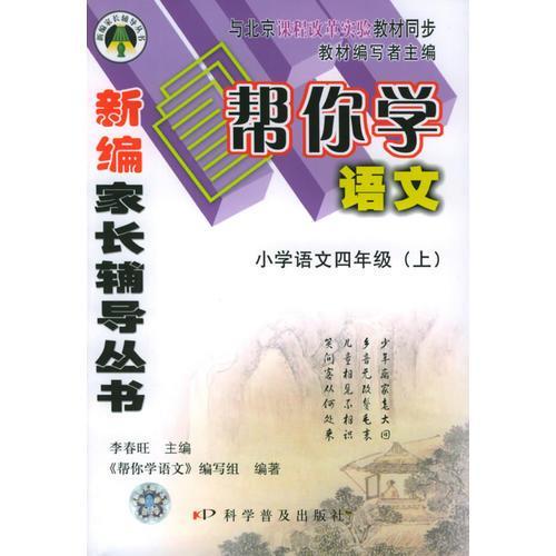 帮你学语文:小学语文四年级.上(课改)——新编家长辅导丛书