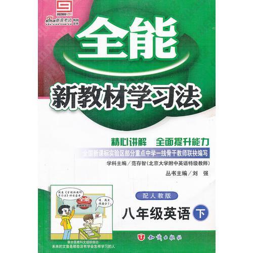 八年级英语下:配人教版(2011年10月印刷)全能新教材学习法/附答案