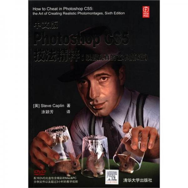 中文版Photoshop CS5技法精粹:以假乱真的艺术(第6版)