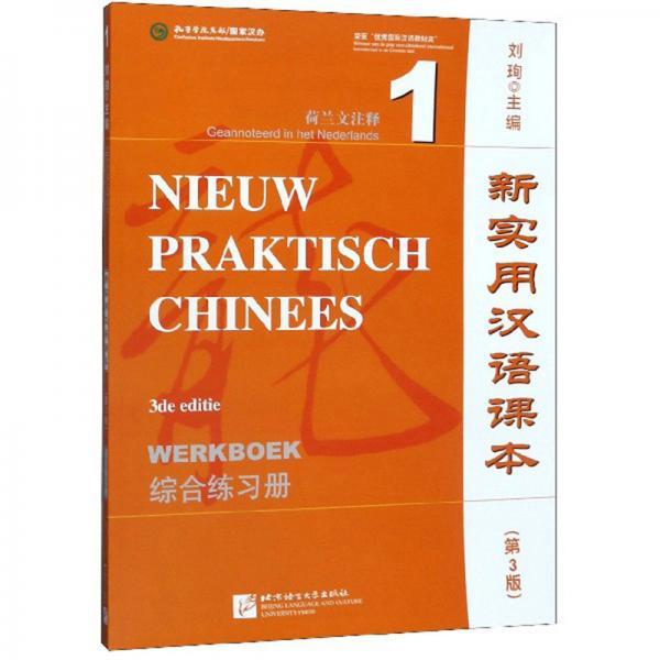 新实用汉语课本(第3版综合练习册荷兰文注释1)
