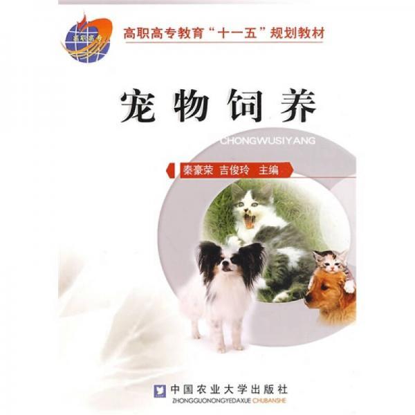 """高职高专教育""""十一五""""规划教材:宠物饲养"""