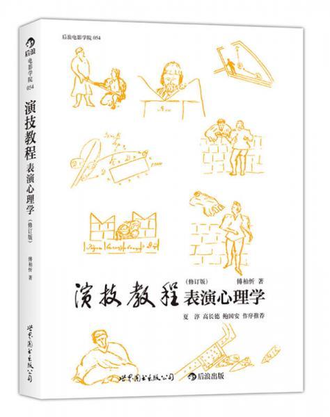 演技教程(修订版)