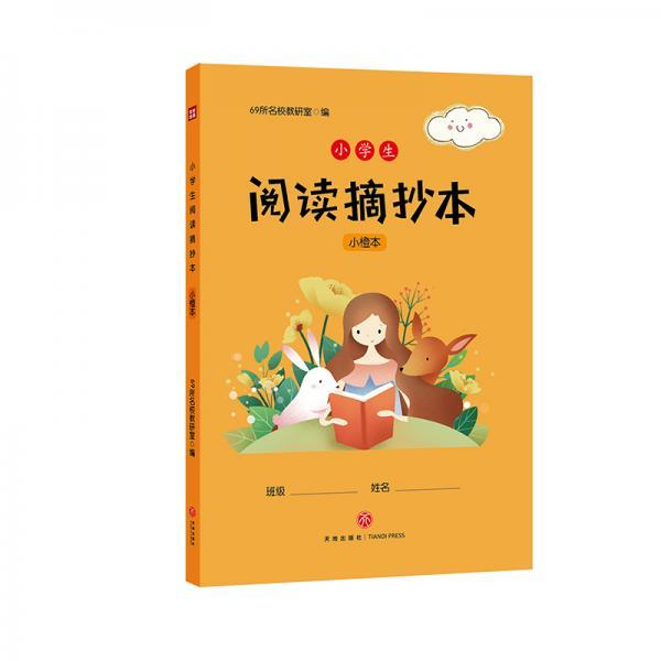 小学生阅读摘抄本小橙本