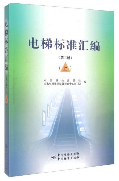 电梯标准汇编(第二版 上)