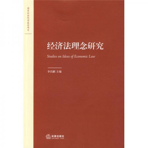 经济法理念研究