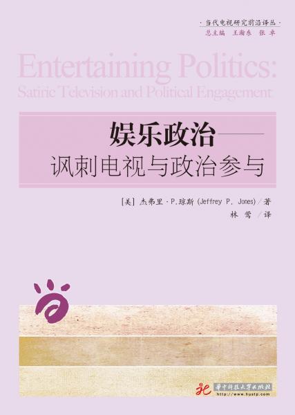 娱乐政治——讽刺电视电视与政治参与(第二版)