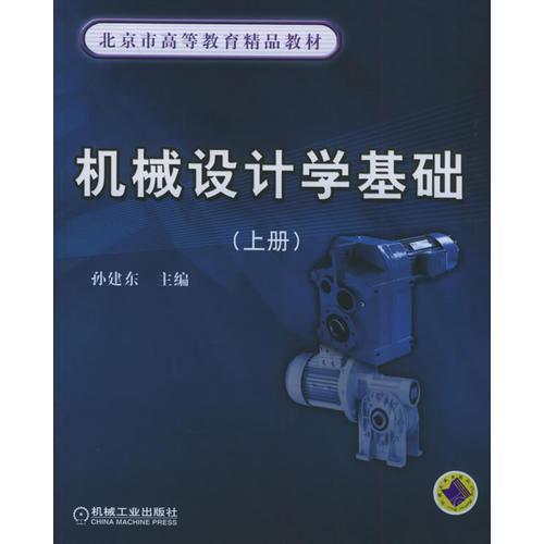 机械设计学基础(上册)
