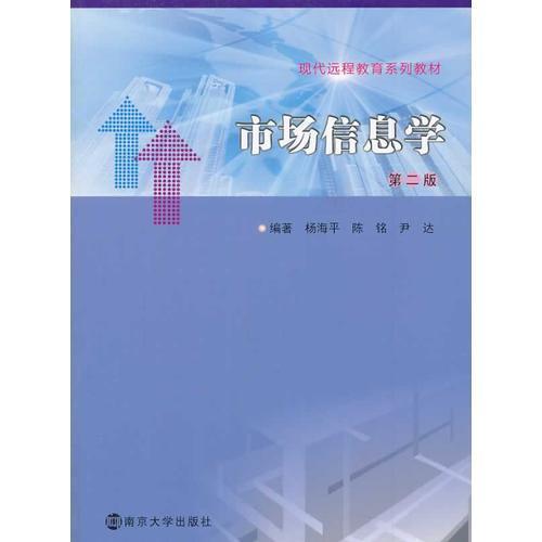 现代远程教育系列教材/市场信息学(第二版)