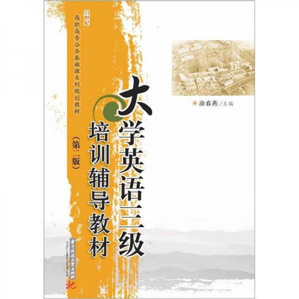 大学英语三级培训辅导教材(第2版)