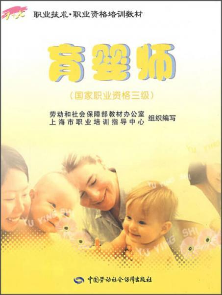 育婴师(国家职业资格三级)