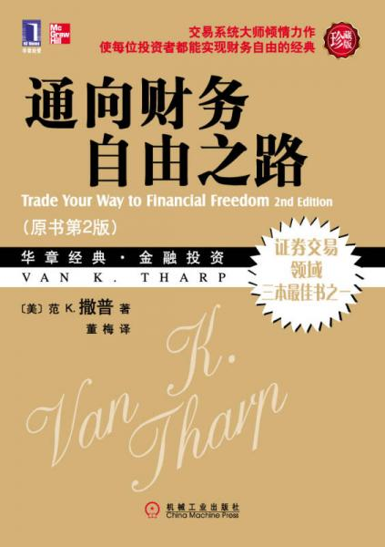 通向财务自由之路
