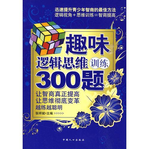 趣味逻辑思维训练300题