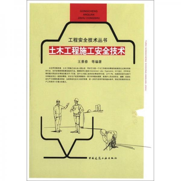 土木工程施工安全技术