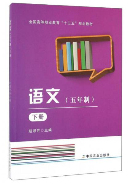 """全国高等职业教育""""十三五""""规划教材:语文(五年制 下册)"""