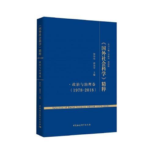 《国外社会科学》精粹(1978-2018)·政治与治理卷