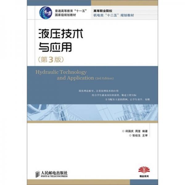 液压技术与应用(第3版)
