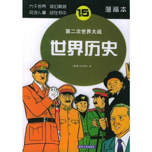 世界历史(5):查理大帝与贞德(漫画本)