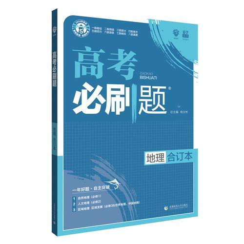 理想树2019新版 高考必刷题 地理合订本 67高考总复习辅导用书