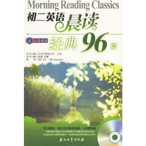 初二英语晨读经典96篇
