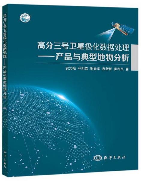 高分三号卫星极化数据处理:产品与典型地物分析