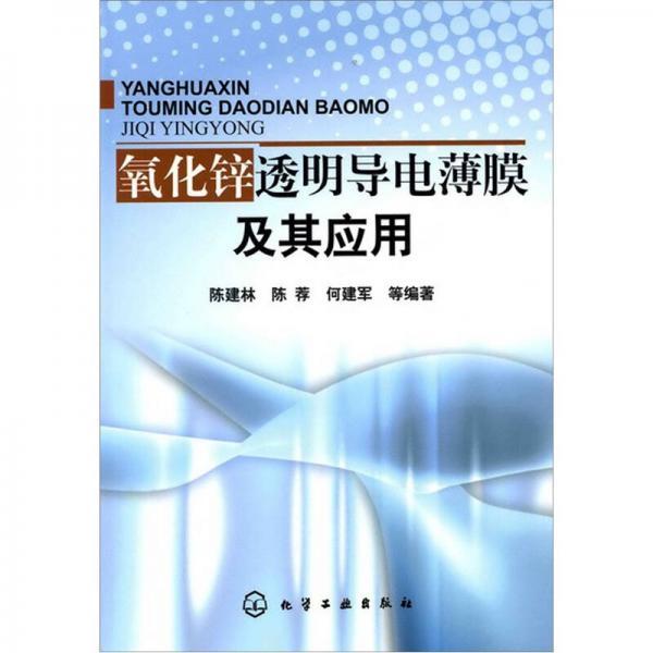 氧化锌透明导电薄膜及其应用