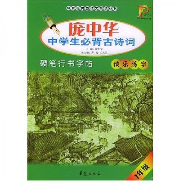 庞中华中学生必背古诗词硬笔行书字帖(7年级)
