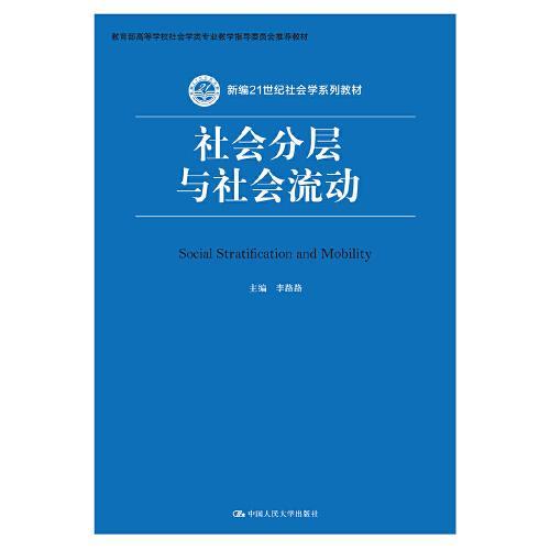 社会分层与社会流动(新编21世纪社会学系列教材)