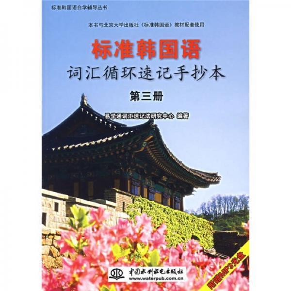 标准韩国语词汇循环速记手抄本(第3册)