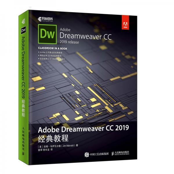 AdobeDreamweaverCC2019经典教程