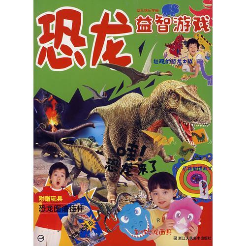 恐龙益智游戏