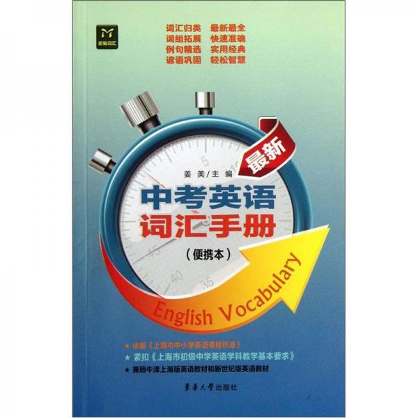 最新中考英语词汇手册(便携本)