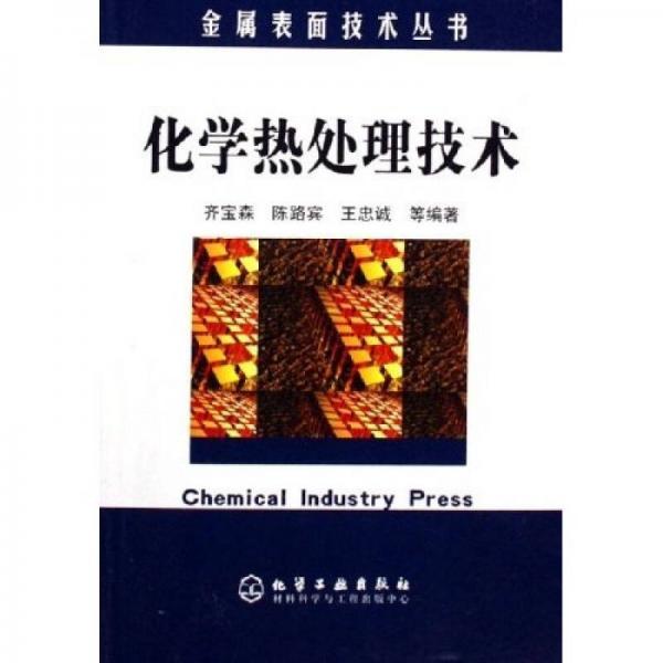 金属表面技术丛书:化学热处理技术