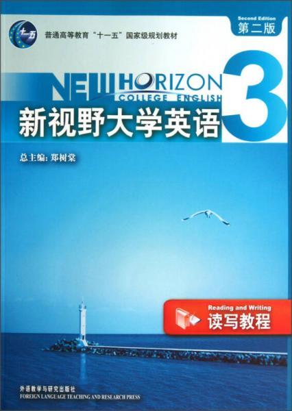 新视野大学英语3(读写教程)(第2版)