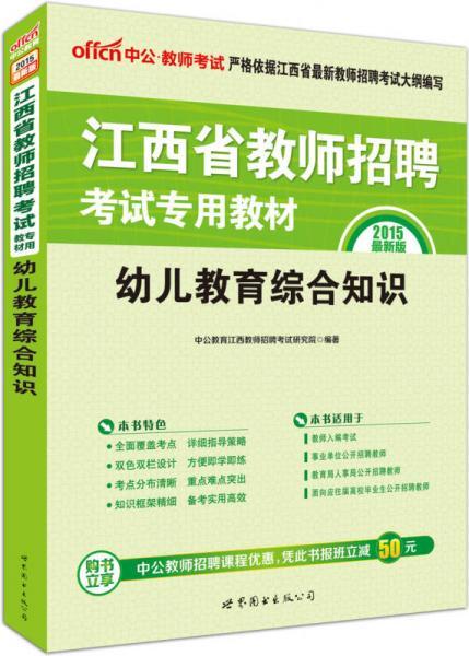 中公版·2015江西省教师招聘考试专用教材:幼儿教育综合知识(新版)